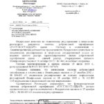 Аккредитация РОССТАНДАРТ РОСС RU.31955.04ГНД0
